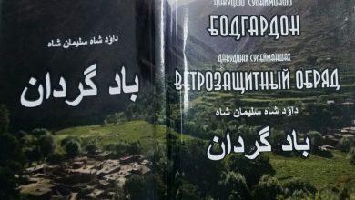 Photo of «Ветрозащитный обряд» Давудшаха. Вышла книга таджикского писателя о Бадахшане